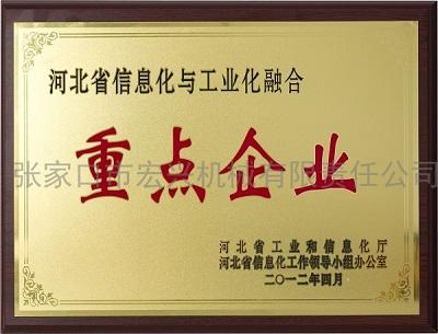 河北省信息化与工业化融合重点企业